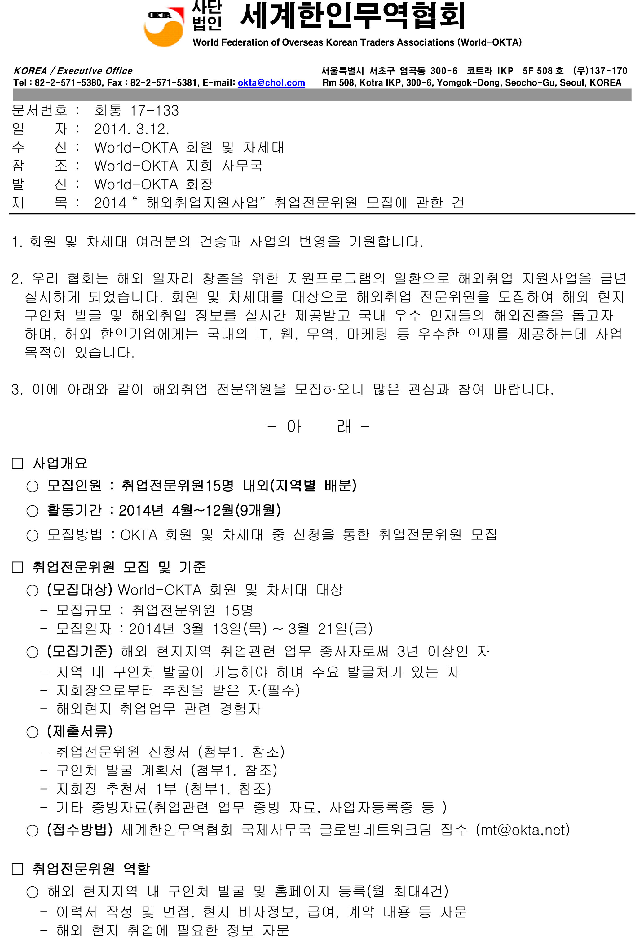 17-133_2014 해외취업지원사업 취업전문위원 모집에 관한 건-1.jpg