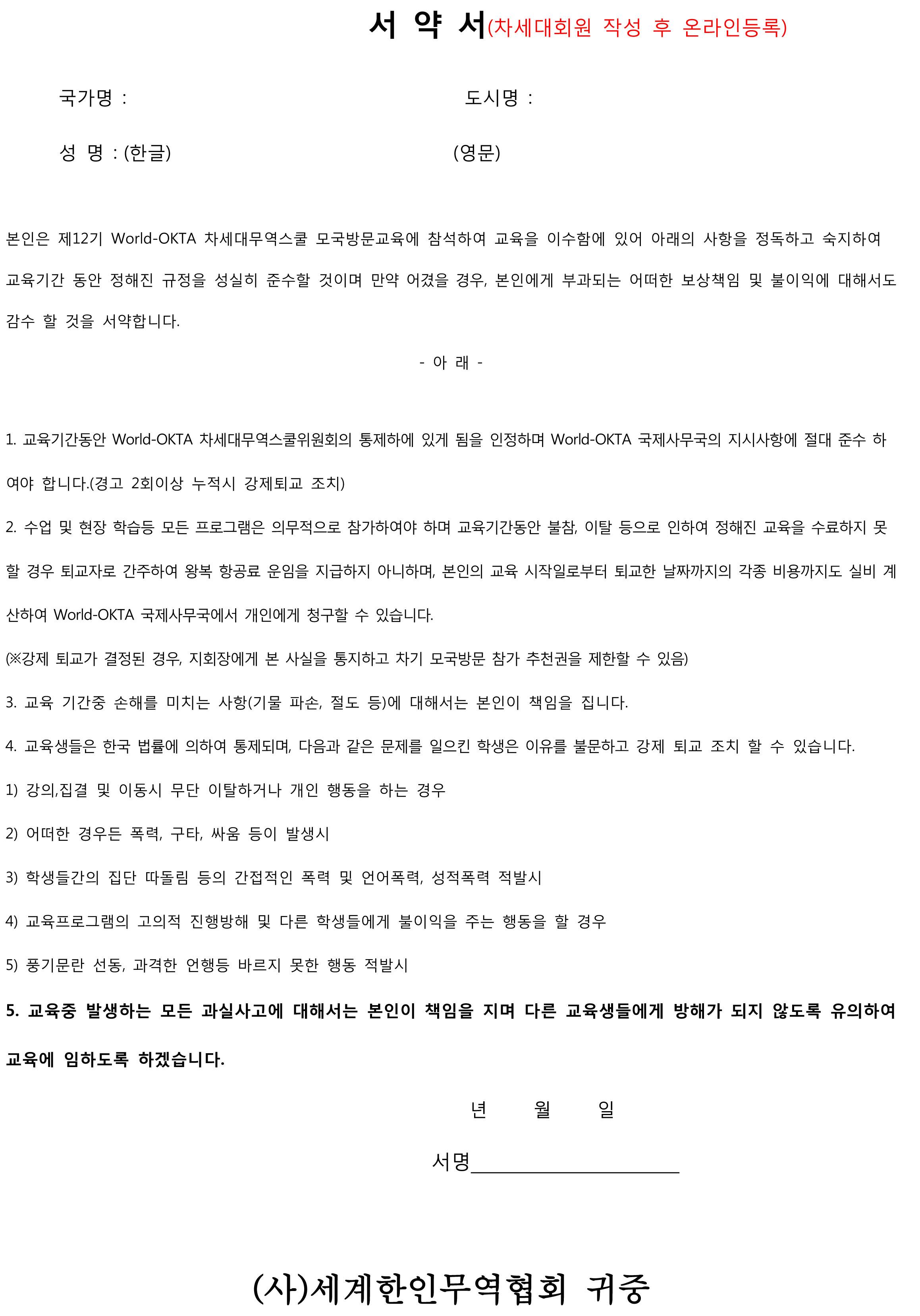 17-131 제12기 차세대무역스쿨 모국방문 신청안내-5.jpg
