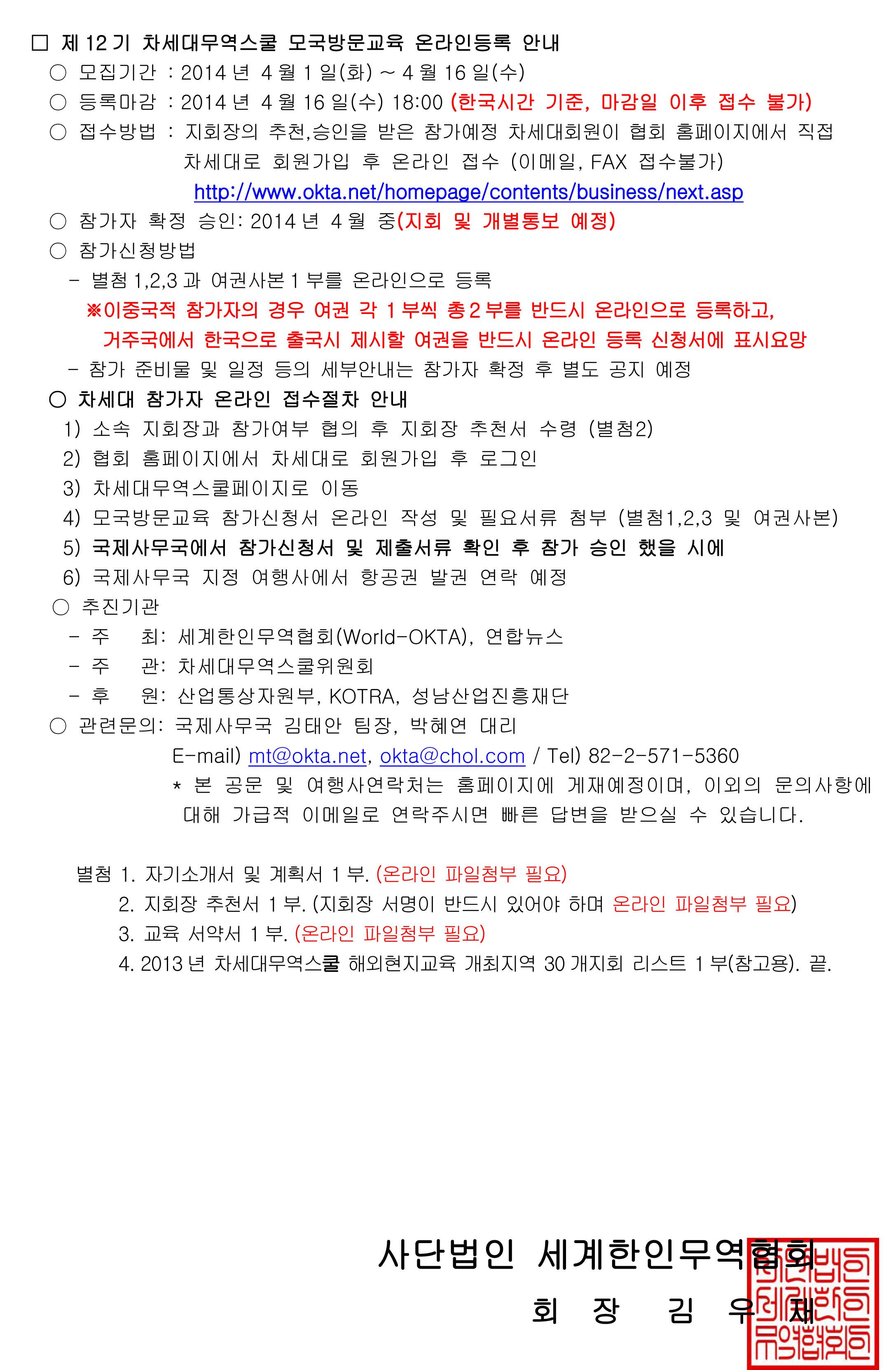 17-131 제12기 차세대무역스쿨 모국방문 신청안내-2.jpg
