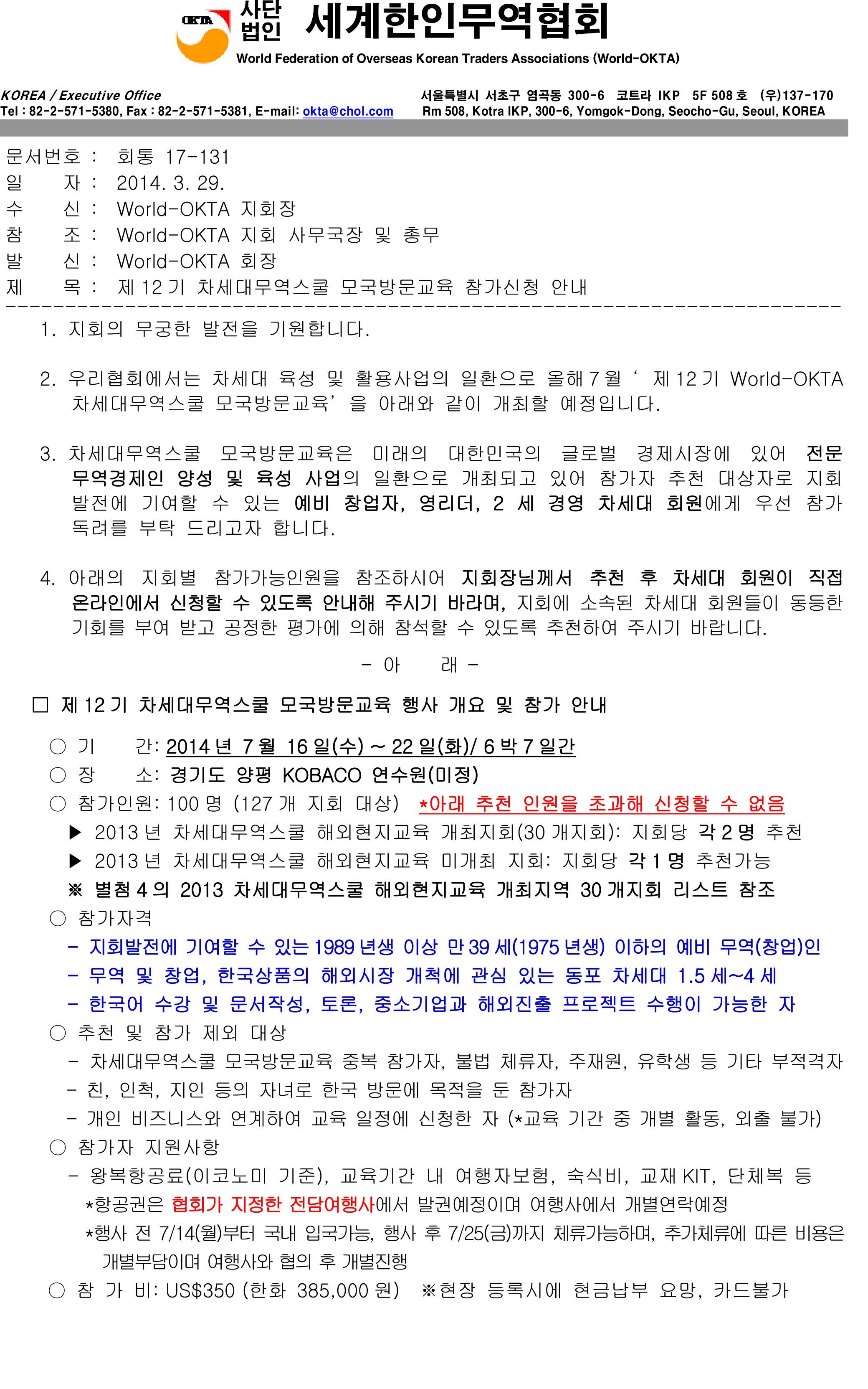 17-131 제12기 차세대무역스쿨 모국방문 신청안내-1.jpg