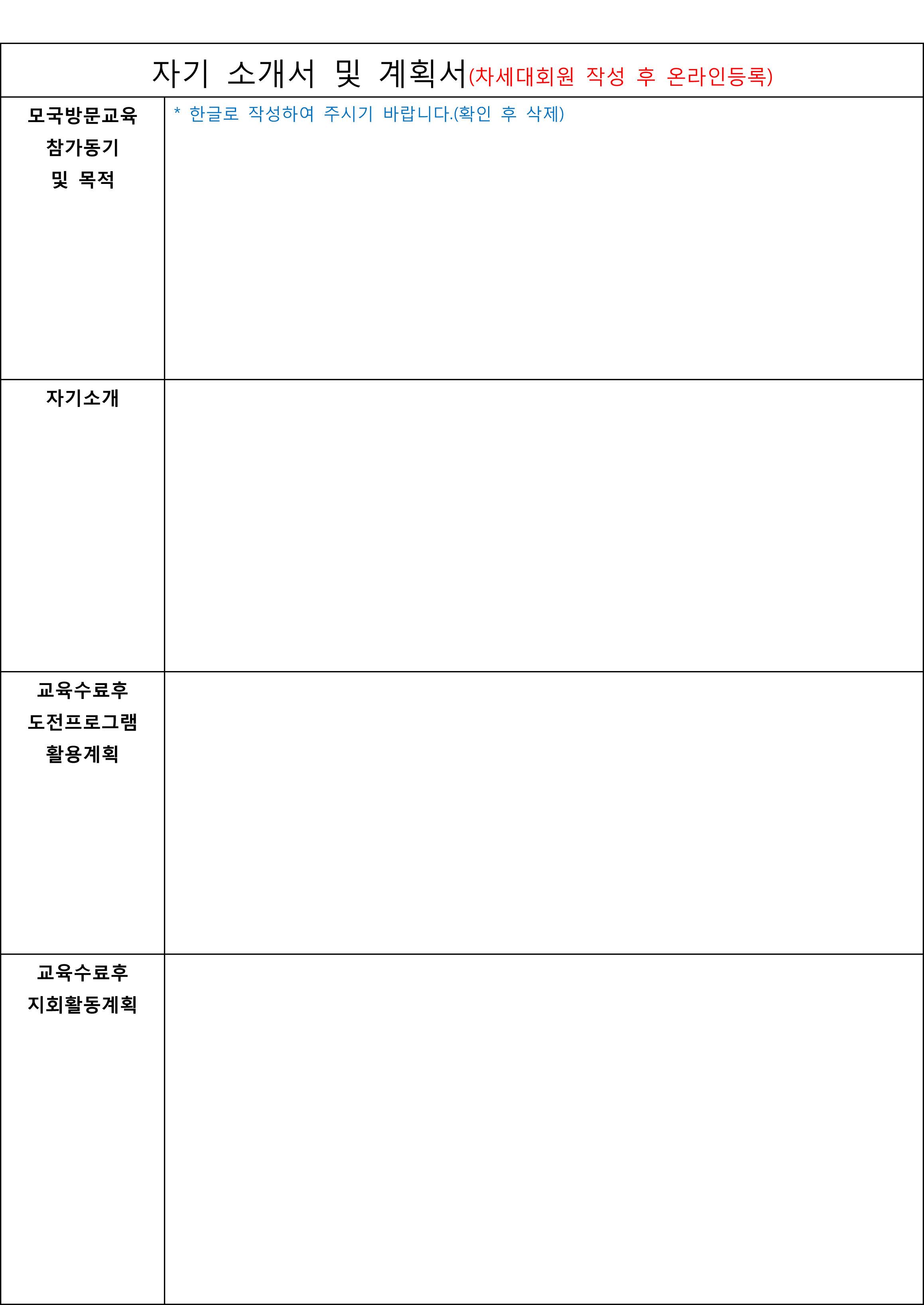 17-131 제12기 차세대무역스쿨 모국방문 신청안내-3.jpg