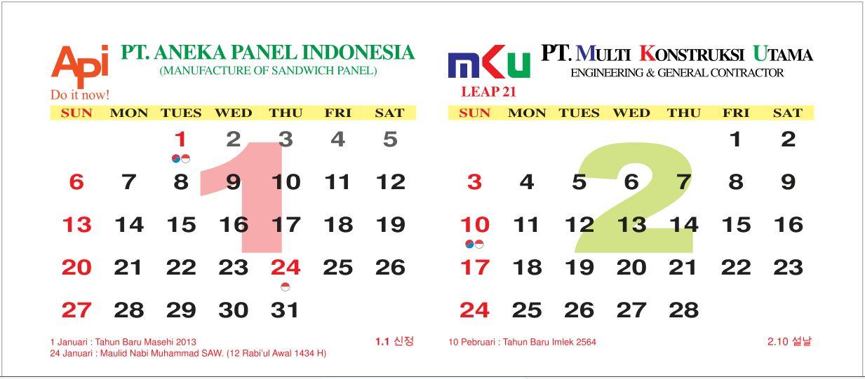 2013년도 달력 공유합니다. [제공 PT.Aneka Panel Indonesia] > 자유 게시판
